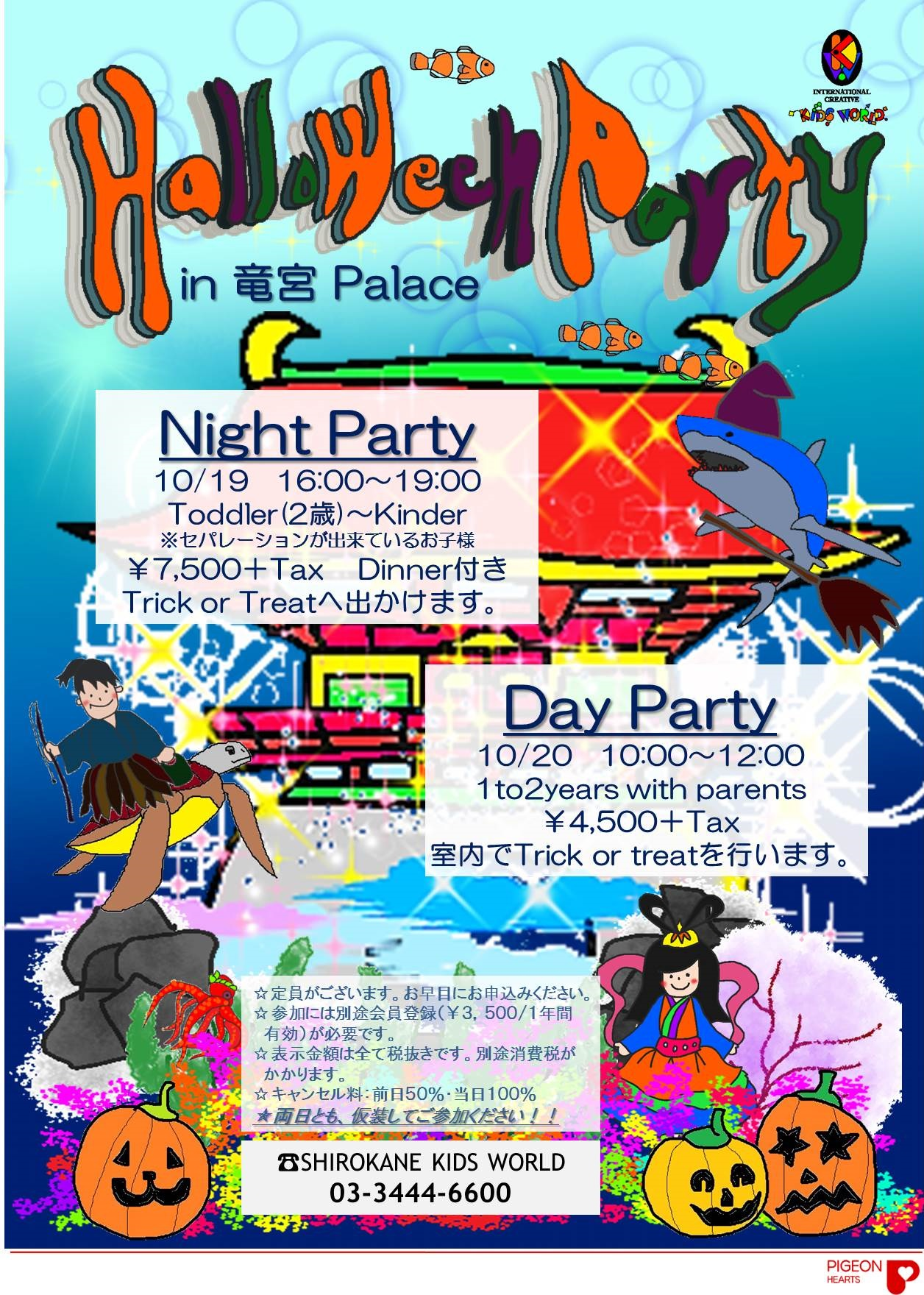 【白金】HALLOWEEN PARTY2018
