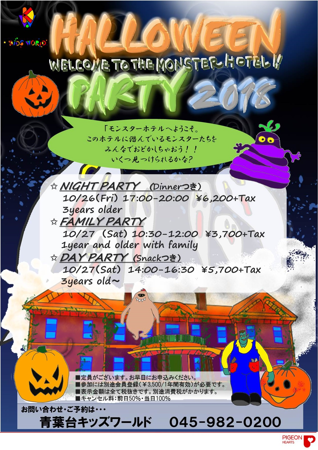 【青葉台】HALLOWEEN PARTY2018