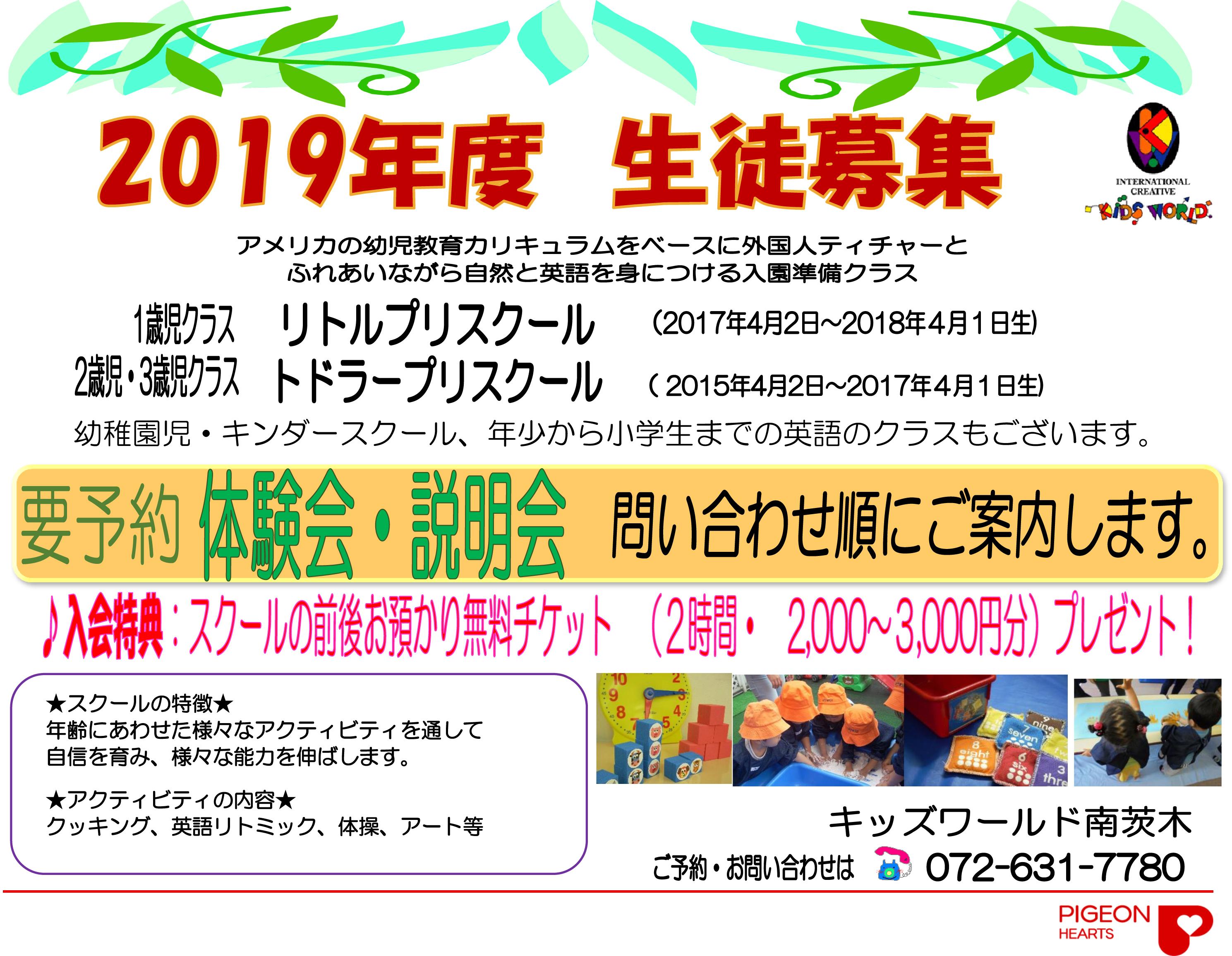 【南茨木】2019年度--生徒募集-!