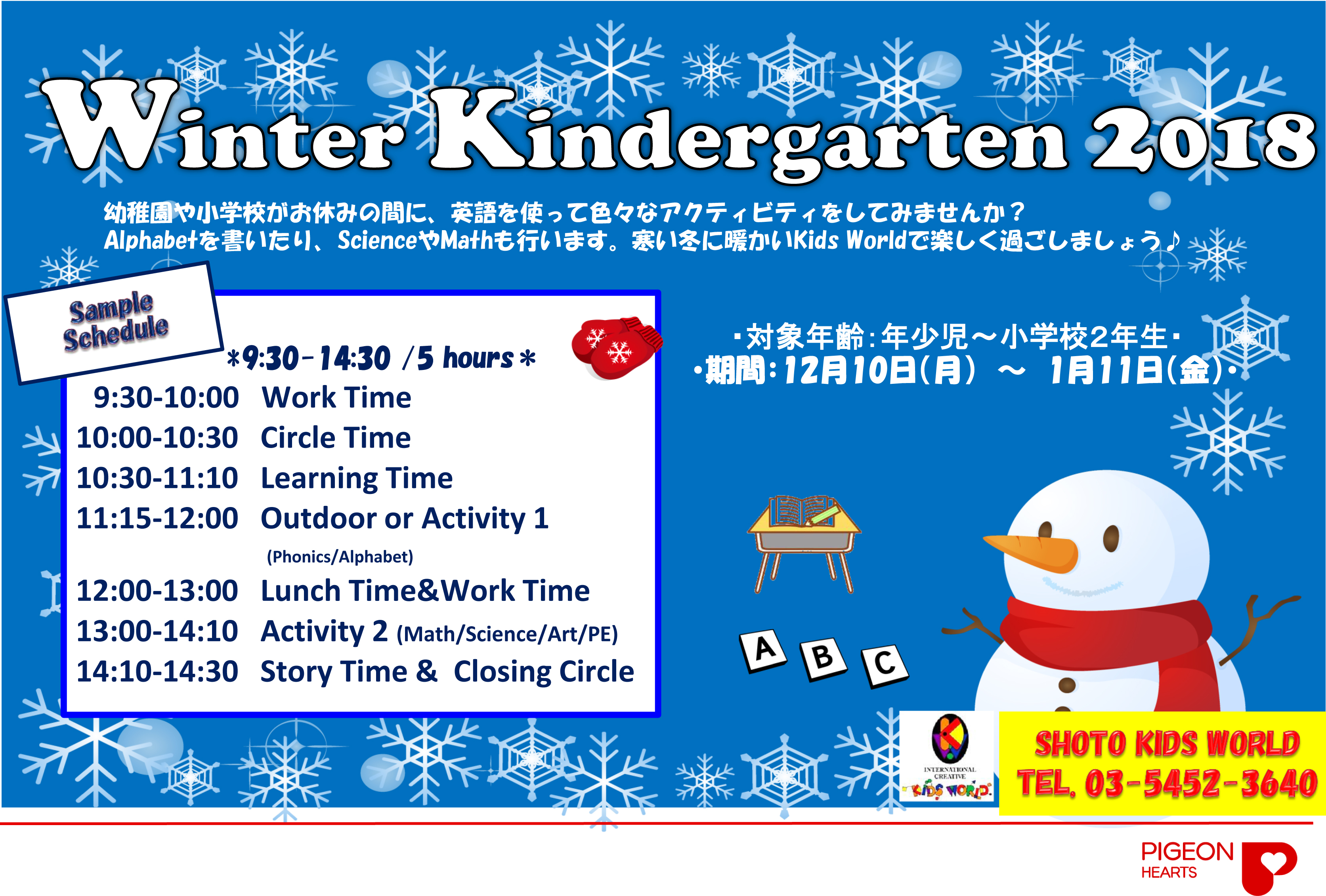 【松涛】Winter-Kinder-WEB用2018-1