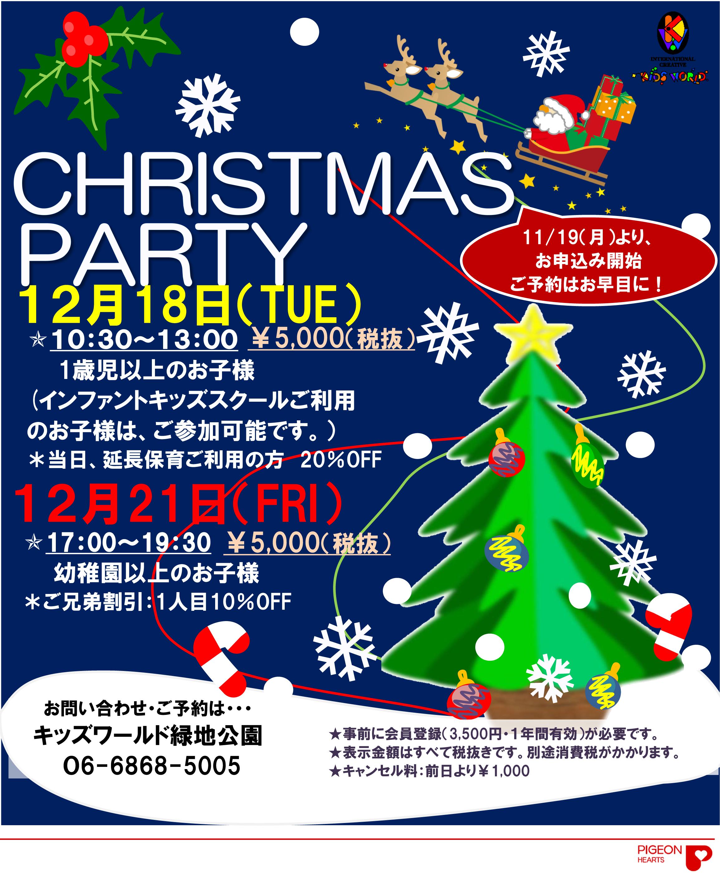 【緑地公園】Christmas-Party2018
