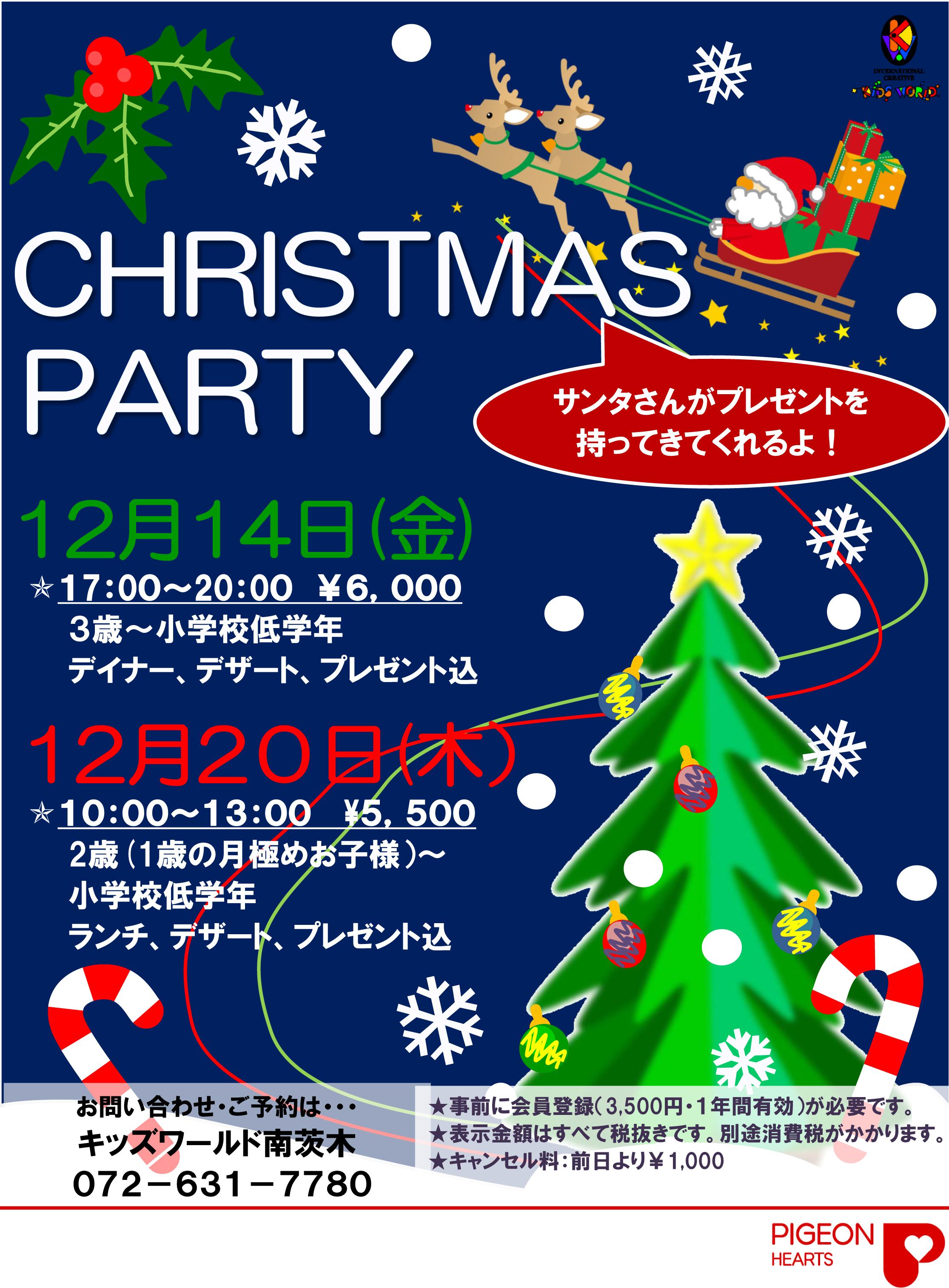 【南茨木】Cristmas-party2018