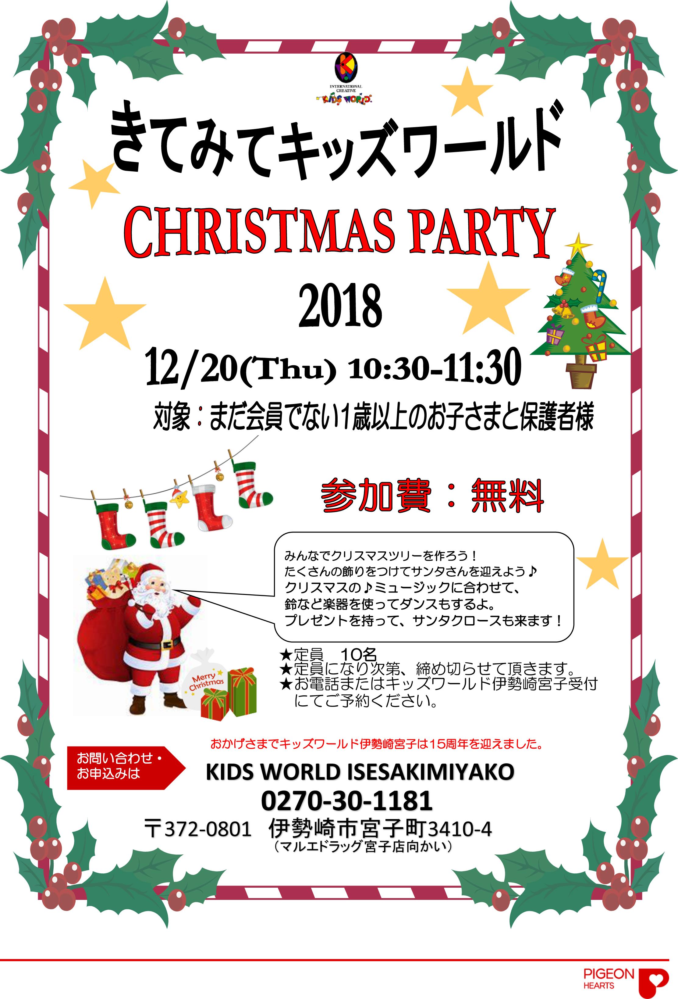 【伊勢崎宮子】無料クリスマスイベント2018-1